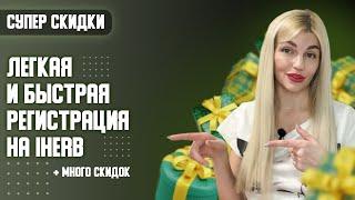 Как зарегестрироваться и заказать IHerb Скидки Бесплатная доставка