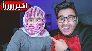 احمد الأحول طلع فالقناة اخيييييررراً 😍😍
