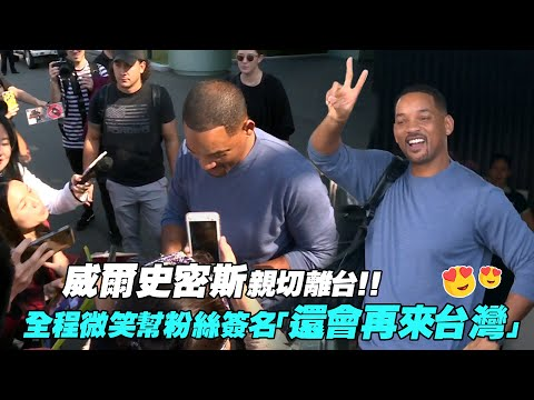 威爾史密斯親切離台!! 全程微笑幫粉絲簽名「還會再來台灣」