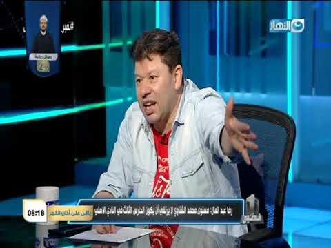 رضا عبد العال عن اختيار 'مروان محسن' للمنتخب (يا فرحتي ده هيبقي منتخب ابو رجل مسلوخه) نمبر وان