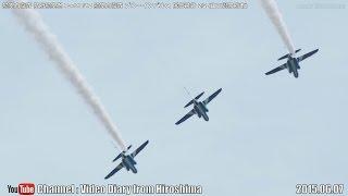 航空自衛隊 防府航空祭 2015.06.07 Part 10/12 ブルーインパルス展示飛行 2/2 山口県防府北基地 JASDF AIR FESTA HOFU BASE,Yamaguchi Pref