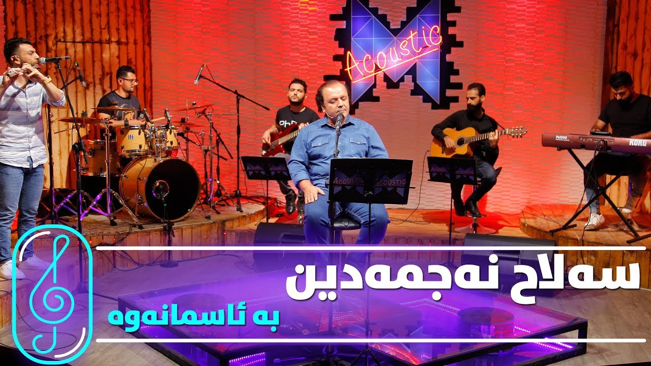 Salah Najmadin - Ba Asmanawa (Kurdmax Acoustic)