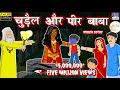 Download Video चुड़ैल और पीर बाबा- Chudail Ki Kahaniya in Hindi   Horror Kahaniya   Hindi Story   Latest Hindi Story MP4,  Mp3,  Flv, 3GP & WebM gratis