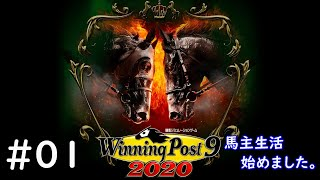 #01 馬主になりたい【ウイニングポスト9 2020】