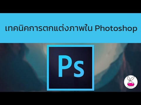 Photoshop Tutorial - Photoshop Retouch for beginners thumbnail