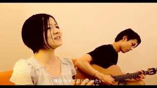 """変わらないもの/奥華子 「時をかける少女〜挿入歌〜」(Cover)""""Song Mo..."""
