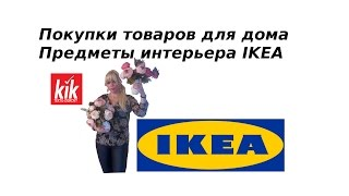 Покупки и заказы товаров для дома Интерьер Икеа Ikea Картины цветы(Покупки и заказы товаров для дома . Всех Приглашаю в мою новую группу в контакте. Шоппинг в немецких магазин..., 2016-08-21T17:43:41.000Z)