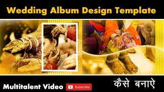 #03 wedding album design template design in photoshop tutorial & youtube video