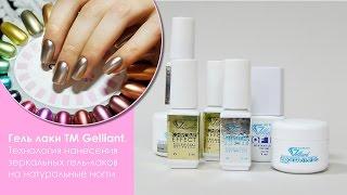 Гель лаки ТМ Gelliant. Технология нанесения зеркальных гель-лаков на натуральные ногти