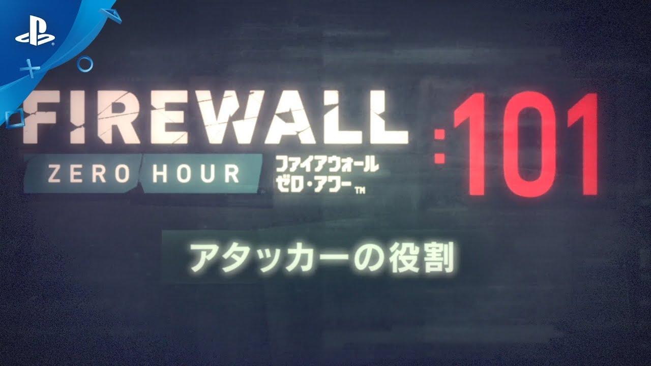 『Firewall Zero Hour』 101:アタッカーの役割