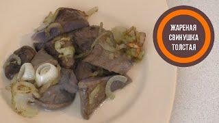 съедобна ли свинушка толстая? Как приготовить этот гриб?