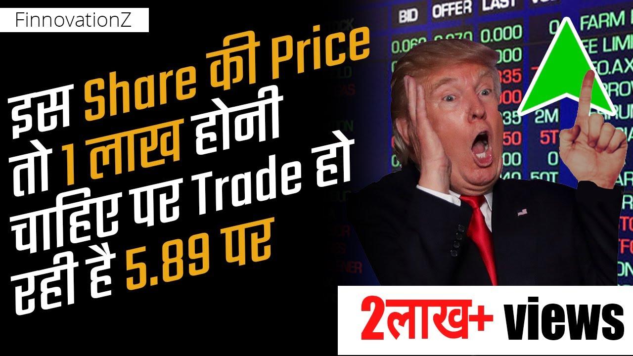 इस Share की Price तो Rs.1,00,000 होनी चाहिए पर Trade हो रहा है Rs.5.89 पर