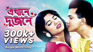 Akhane Dujone | Ontore Ontore | Bangla Movie Song | Salman Shah | Moushumi