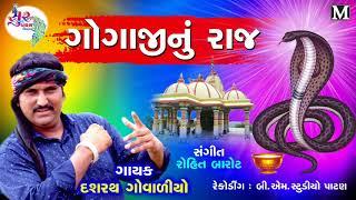 ગોગાજી નું રાજ by Dasrath Govaliyo Gogaji nu raaj goga bapa song
