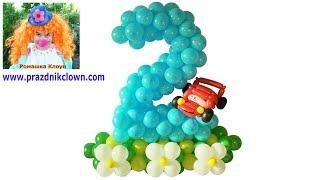 ДВОЙКА цифра 2 ИЗ ШАРОВ своими руками Balloon Number 2 TUTORIAL