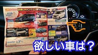 【 広告チラシ 】一番欲しい&お勧めのホンダ車を選んでみた! thumbnail