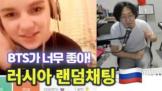【#러시아랜덤채팅 2탄】 러시아 사람들은 케이팝을 좋아…