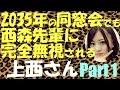 同窓会に参加するが忘れられる上西恵Part1【NMB48】【上西さんシリーズ】