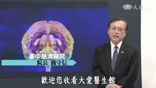 【大愛醫生館】20170502 - 肝臟流膿!