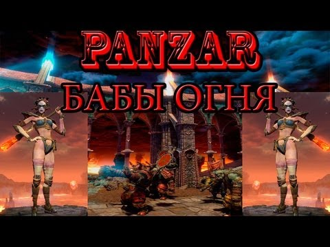 видео: Игра за Сестру огня - panzar