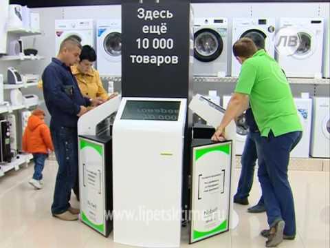 В Липецке открылся второй магазин бытовой тех...