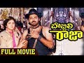 Bobbili Raja Full Movie | Venkatesh Daggubati | Divya Bharathi | Suresh Productions