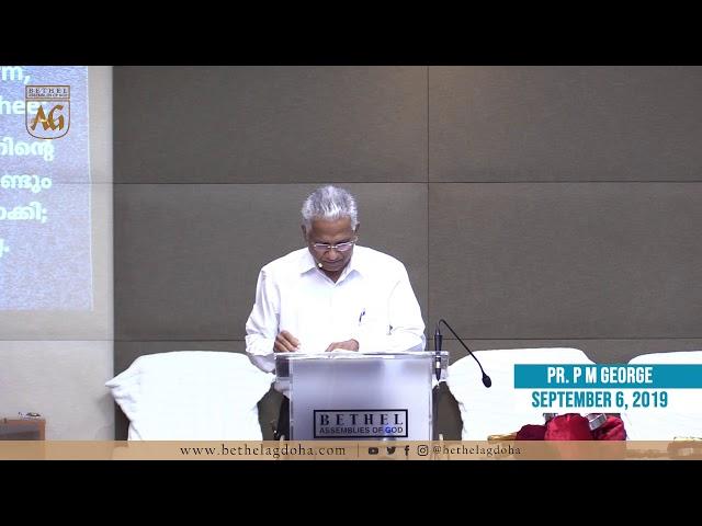 Pr P M George | Malayalam Sermon | 06 September 2019