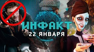 Инфакт от 22.01.2018 [игровые новости] — Harry Potter Hogwarts Mystery, We Happy Few, Hunt Showdown…