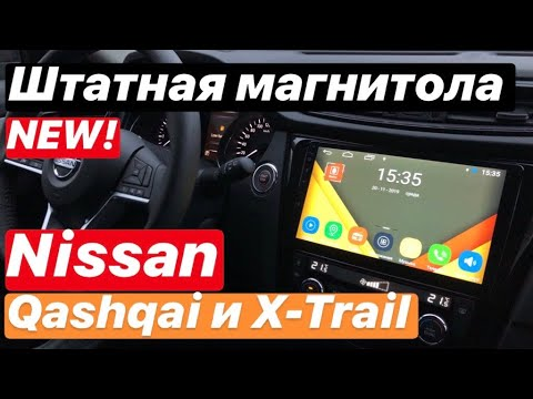 Штатная магнитола на Nissan Qashqai и X-Trail 0436А