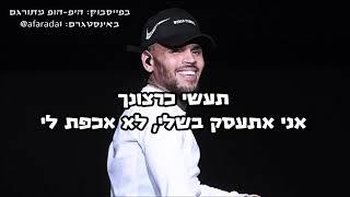 Joyner Lucas - Finally ft. Chris Brown hebsub מתורגם