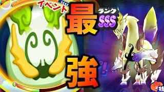 イベント最強大妖魔ぬらねいら封印も簡単クリア『妖怪ウォッチぷにぷに』Yo-Ka…