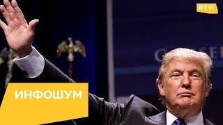 Трамп хочет признать Крым российским / Инфошум