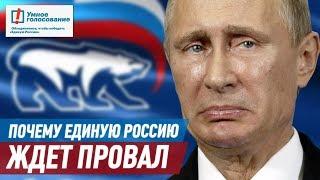 Почему Единую Россию ждёт провал?