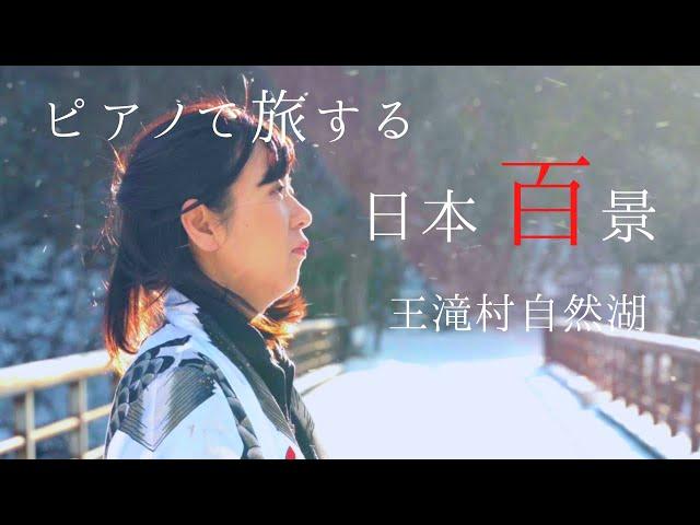 神秘的な雪の湖!「王滝村自然湖」でピアノを演奏してみると? ピアノで旅する日本百景【浮世音】 Vol.48 山地真美 / 長野県 王滝村自然湖