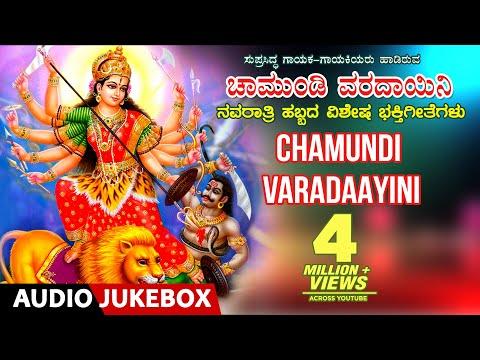 Chamundi Varadaayini - Kannada Devotional Songs | Navaratri Songs | Kannada Devi Bhakthi Geethegalu
