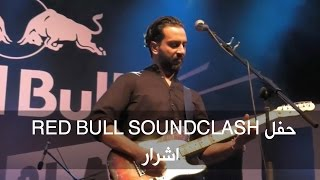 حفل Red Bull SoundClash - اشرار
