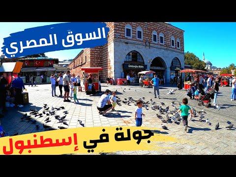 جولتي في اسطنبول - السوق المصري و منطقة السلطان أحمد و ايا صوفيا | أجواء جميله في تركيا