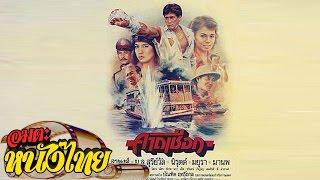 คาดเชือก | Thai Movie