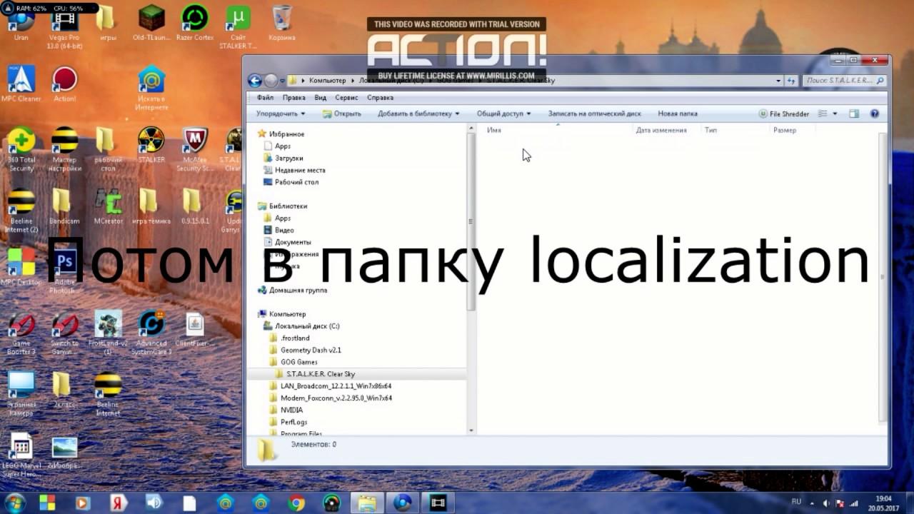 русификатор для сталкер чистое небо