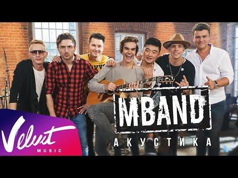 MBand - Акустика (23 декабря 2016)