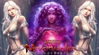 Neverwinter Online фарм Аб Аукцион, VIP и 25 ключей