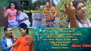 Buker Vitor Ontor Pore | Shamim Reza | New Bangla Music Video 2018 | Dhaka MusicalTv24 |