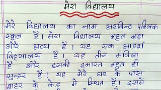 Write an essay on my school in hindi || मेरा विद्यालय निबंध