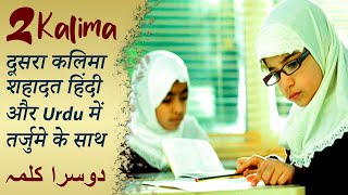 Dusra Kalma Shahadat | 2nd Kalima | 2 Kalma | 1 to 6 kalimas In Hindi, Urdu | Ibadat Media
