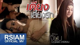 เตียงเสี่ยงรัก : เจี๊ยบ เบญจพร อาร์ สยาม [Official MV]