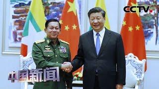 [中国新闻] 习近平会见缅甸国防军总司令敏昂莱 | CCTV中文国际