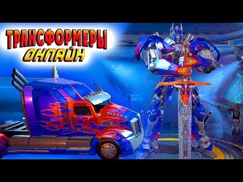 ОПТИМУС ПРАЙМ Трансформеры Онлайн (Transformers Online) обзор новинки 2017 #2
