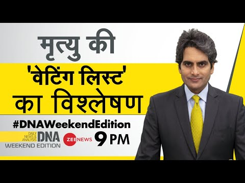DNA Live   Sudhir Chaudhary के साथ देखिए DNA   Sudhir Chaudhary Show   Weekend Edition   DNA Today