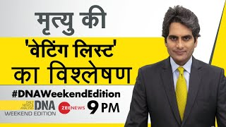 DNA Live | Sudhir Chaudhary के साथ देखिए DNA | Sudhir Chaudhary Show | Weekend Edition | DNA Today