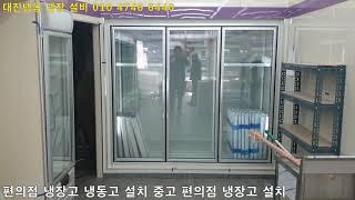일산 중산동 편의점 냉장고 냉동고 설치, 중고 편의점 …